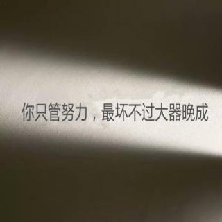 刘奕君:热爱一件事,最坏的结果是大器晚成